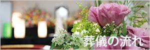葬儀の流れ